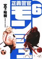 正義警官 モンジュ(6)