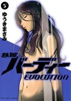 鉄腕バーディー EVOLUTION(5)