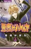 悪魔がハレルヤ(1)