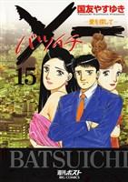 ×一(バツイチ)愛を探して(15)