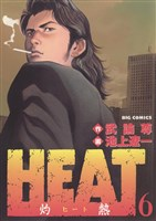 HEAT-灼熱-(6)