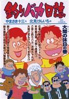 釣りバカ日誌(71)