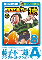 プロゴルファー猿(8)
