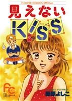 見えないKISS(キッス)