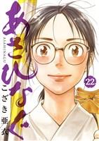 あさひなぐ(22)