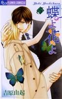 蝶よ花よ(5)