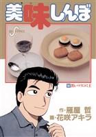 美味しんぼ(50)