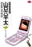総務部総務課 山口六平太(41)