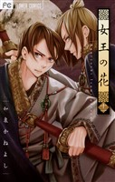 女王の花 【コミック】(11)