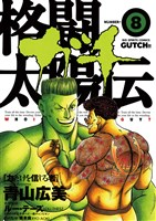 格闘太陽伝 ガチ(8)