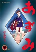 あずみ(45)