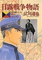 日露戦争物語(7)