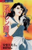 アサシン(暗殺者)蘭(2)