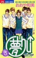 夢Chu↑(ドリームキッス)(3)