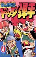 炎の闘球児 ドッジ弾平(4)