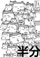 クマのプー太郎 半分(1)