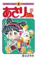 あさりちゃん(98)