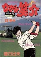 なぜか笑介(しょうすけ)(13)