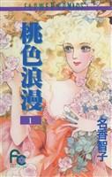 桃色浪漫(ろまん)(1)