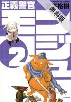 【期間限定 無料お試し版】正義警官 モンジュ(2)