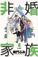 非婚家族(4)