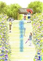 海街diary 【コミック】(2)