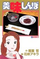 美味しんぼ(57)