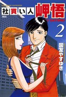 社買い人 岬悟(2)