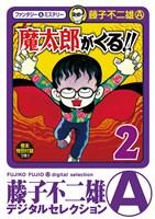魔太郎がくる!!(2)