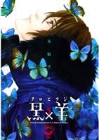黒×羊~12人の優しい殺し屋~(5)