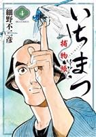 いちまつ捕物帳(4)