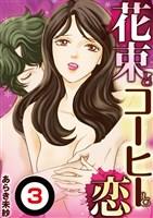花束とコーヒーと恋(分冊版)(3)