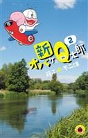 新オバケのQ太郎(2)