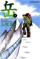 『岳(1)』の電子書籍