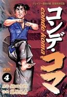 コンデ・コマ(4)