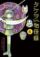タケヲちゃん物怪録(6)