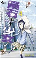 隕石少女(4)