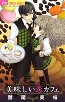 美味しい恋カフェ(1)