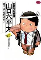 総務部総務課 山口六平太(24)