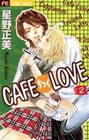 CAFEちっくLOVE(2)
