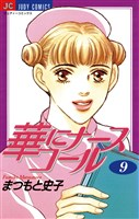 華にナースコール(9)
