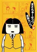 まさちゅーせっつ(1)