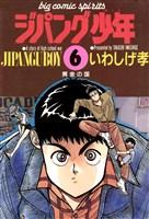 ジパング少年(6)