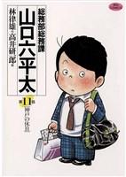 総務部総務課 山口六平太(11)
