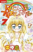 にじいろ☆プリズムガール(7)
