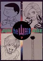 the  山田家(7)