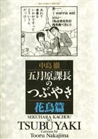五月原課長のつぶやき(3)