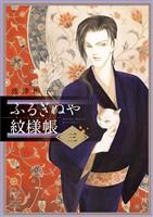 ふるぎぬや紋様帳(3)
