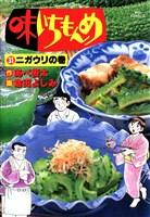 味いちもんめ(31)