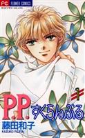 P.P.すくらんぶる(1)